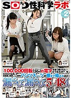 「100,000回転の電マを当て続けたらどうなるか?」をSOD女子社員が真面目に検証してみた結果 パンツスーツの裾まで染みるほど漏らして漏らして5人合計48回イキ SOD性科学ラボ レポート2