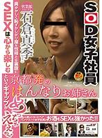 SOD女子社員 営業部 中途1年目 石倉真季(27) 京都発のはんなりお姉さん 奥ゆかしく恥ずかしがり屋な性格とは裏腹にSEXは心から楽しむというギャップがめっちゃえぇやん! 石倉真季 ダウンロード
