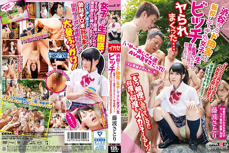 "SDMU-736 A Country Schoolgirl Who Transferred To Shibuya She Was Mistaken For A Bitch And Fucked By Tanned Bastards She's Telling Them ""I Can't Fuck Anymore"" But They Still Keep Her Cumming! Satori Fujinami"