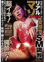 和歌山から来たリアルマゾ女子大生が自身の変態性を抑えきれずにSM調教志願 脳イキ!ロウソクを太ももに垂らしただけでイクッ!!縄酔い!麻縄で縛られるだけでイクッ!! ダウンロード