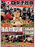 1sdmu00771[SDMU-771]SOD女子社員強姦対策訓練 大勢の同僚に絶頂ま○こを晒されて