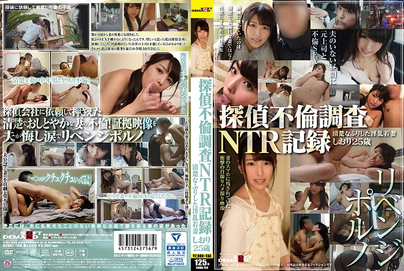 探偵不倫調査NTR記録 清楚なふりした淫乱若妻 しおり 25歳