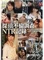 探偵不倫調査NTR記録 清楚なふりした淫乱若妻 しおり 25歳(1sdmu00788)