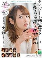 タイガー小堺監督の人気AV女優人生相談 Vol.1 AV女優の素の顔...
