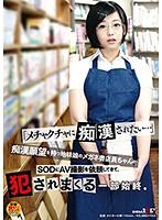 1sdmu00867[SDMU-867]『メチャクチャに痴漢されたい…』痴漢願望を持つ地味娘のメガネ書店員ちゃんがSODにAV撮影を依頼してきて、犯されまくる一部始終。