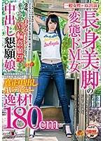 私のHな妄想叶えてください 本田美香(仮)24歳 AVデビュー ダウンロード