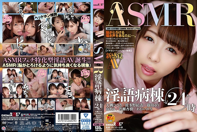 SDMU-889 The ASMR Dirty Talk Hospital Ward 24 Hours