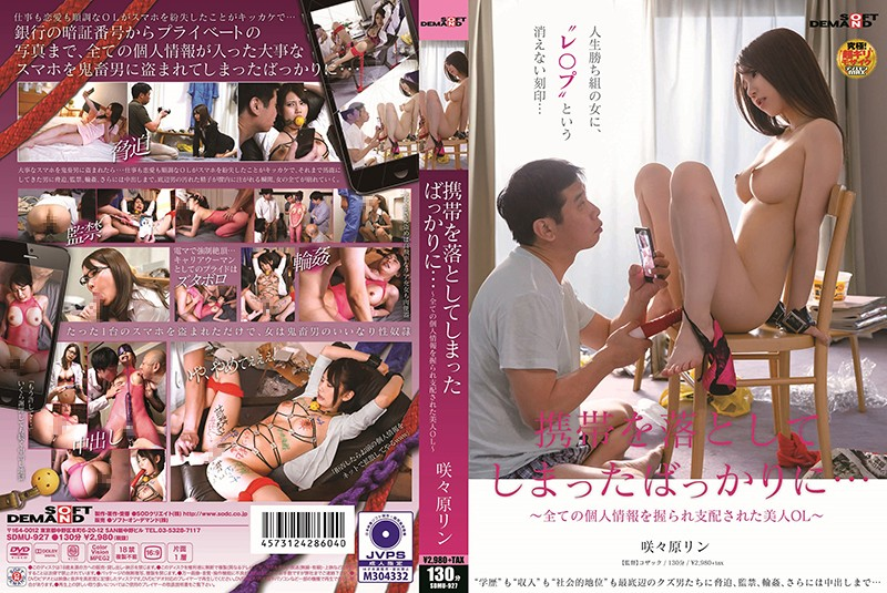 SDMU-927 This Is What Happened When I Lost My Phone... - A Beautiful Office Lady Got All Of Her Personal Information Taken Over And Dominated - Rin Sasahara