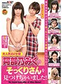 大人気AV女優 阿部乃みくのそっくりさんを見つけちゃいました!