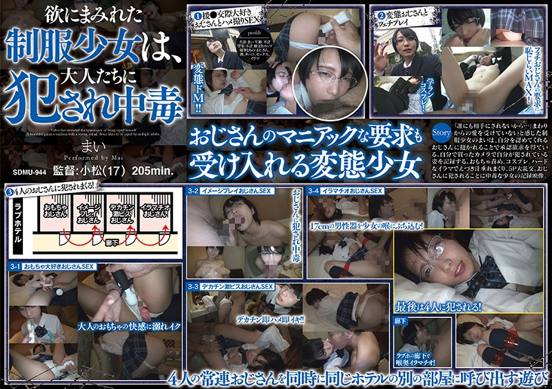 SDMU-944 Lust-Addled Girls In Uniform Are Addicted To Getting Fucked By Grownups Mai