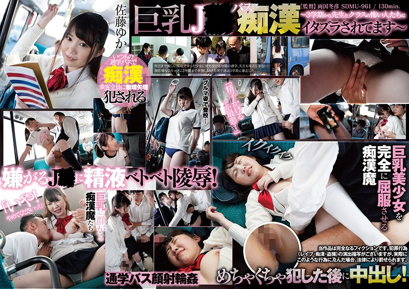 SDMU-961 Big Tits JK Bus Boys - Ever Since The Third Semester Started, I've Been Getting Hit With Pranks From My Teacher And The Scary Boys From My Class - Yuka Sato