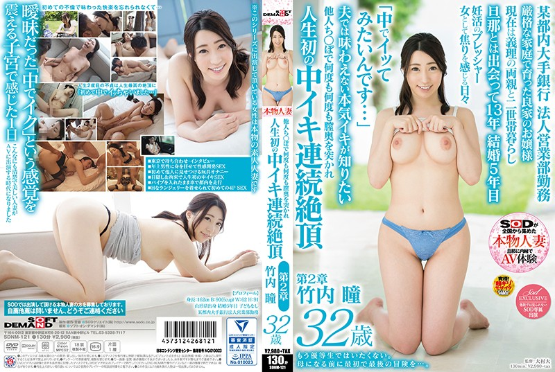 SDNM-121 I Don't Want To Be An Honor Student Anymore Before I Become A Mother, I Want To Take One Last Adventure... Hitomi Takeuchi, Age 32 Chapter 2 She Wants To Be Fucked Over And Over With Another Man's Cock And Experience Her First Fuck Fest Creampie Orgasm