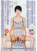 1sdnm00140[SDNM-140]経験人数は主人だけ…本当の快感を求めて上京するはんなり京美人妻 早川りょう 46歳 最終章 旦那以外の生ち○ぽを知りたいと21年ぶりの中出しSEXを求めて最後の上京