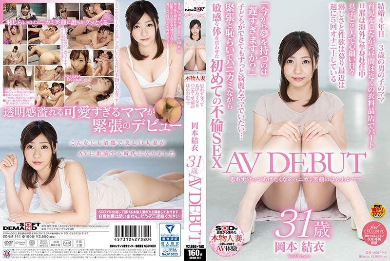 SDNM-141 This Gentle Mama Is A Shy Girl With A Nice Smile Who Will Want To Protect You Yui Okamoto 31 Years Old AV Debut