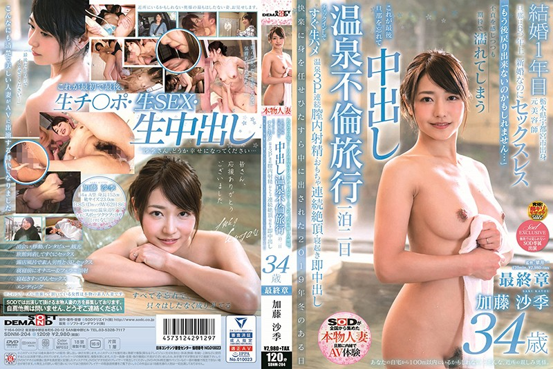 SDNM-204 She Could Be Living Within 100m From Your Home... She's The Married Lady Next Door. Saki Kato, 34 Years Old. Final Chapter. This Is The Last Time. She Forgets About Her Husband And Goes On An Adulterous Overnight Trip To The Hot Spring For Some Creampie Sex. Fucking As Soon As They Check In. A Threesome In The Hot Spring With Multiple Creampies/ Orgasming Repeatedly With A Sex Toy/ Creampie Sex Straight After Waking Up