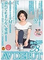 けがれを知らない無垢な顔で、君は愛液を垂らし続けた。 鈴木理子 28歳 AV DEBUT ダウンロード