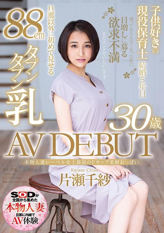 小田切さんともう一人の男に激しく突かれながら、「主人のよりこっちのほうがいい!」と思わず言っちゃう3Pを楽しむセクシーな人妻巨乳。 - イメージ画像