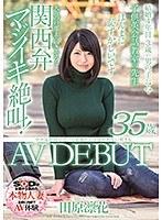 ママ友の間ではいつも盛り上げ役の明るい奥さん 田原凛花 35...