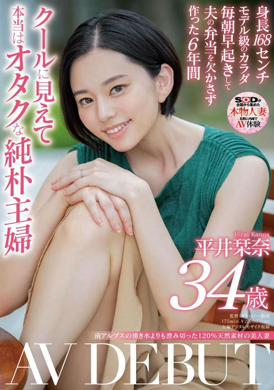南アルプスの湧き水よりも澄み切った120%天然素材の美人妻 平井栞奈 34歳 AV DEBUT 1