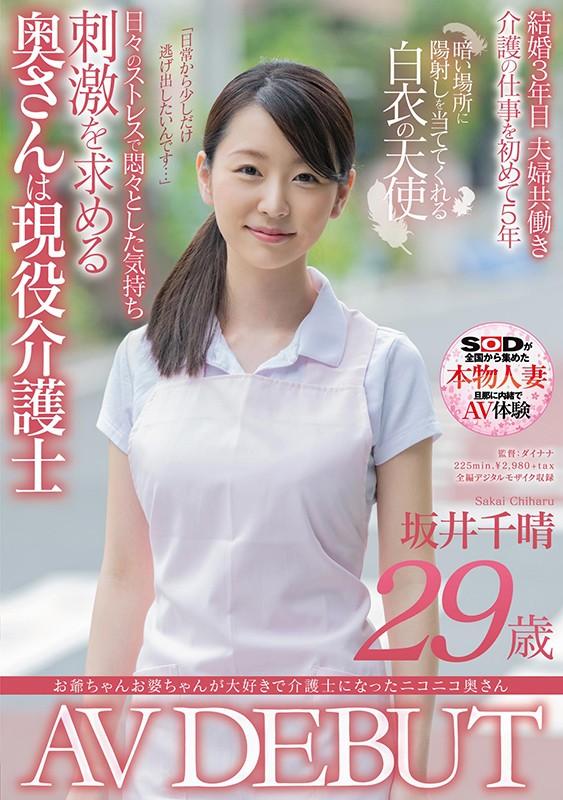 お爺ちゃんお婆ちゃんが大好きで介護士になったニコニコ奥さん 坂井千晴 29歳 AV DEBUT 画像1