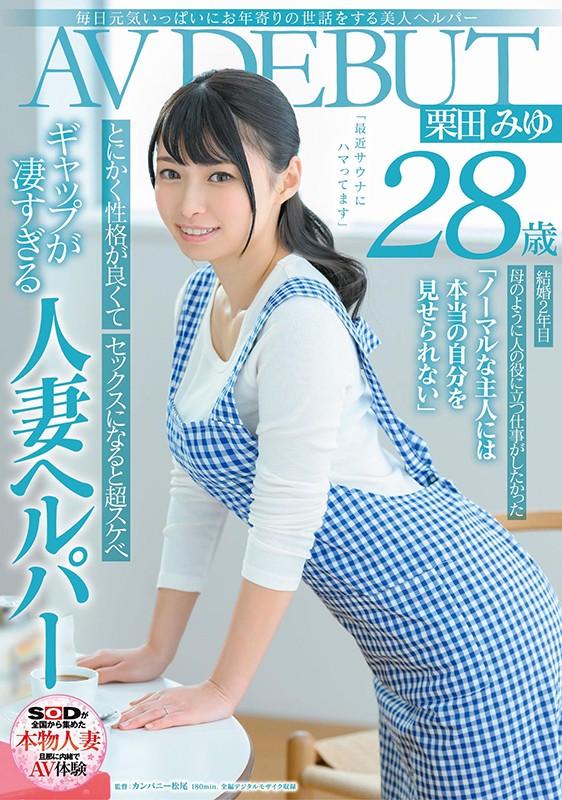毎日元気いっぱいにお年寄りの世話をする美人ヘルパー 栗田みゆ 28歳 AV DEBUT1