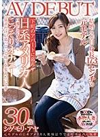元モデルの日系アメリカ人奥様は今では町内会の人気者 シゲモリ・アヤ 30歳 AV DEBUT無料動画&画像