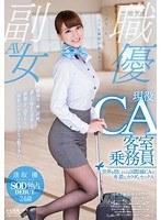 現役客室乗務員 逢坂優 24歳 SOD独占デビュー 世界を股にかける国際線CAの卑猥なカラダとセックス ダウンロード