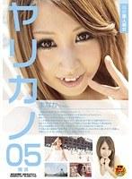 超絶美人彼女 ヤリカノ 05 まなかちゃん