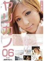 超絶美人彼女 ヤリカノ 06 れんちゃん ダウンロード