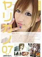 超絶美人彼女 ヤリカノ 07 めいちゃん ダウンロード