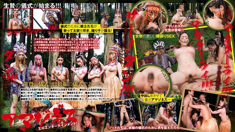 SENN-012 Amazoness Second Episode