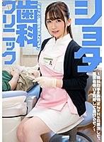 ショタ歯科クリニック 優しすぎる歯科助手大浦さん 大浦真奈美