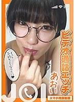 【スマホ推奨動画】ビデオ通話エッチ JOIあおい