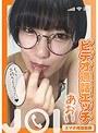 【スマホ推奨動画】ビデオ通話エッチ JOIあおい(1senn00034)