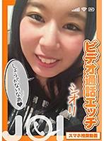 【スマホ推奨動画】ビデオ通話エッチ JOIシオリ 1senn00040のパッケージ画像