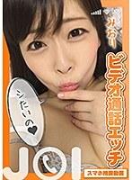 【スマホ推奨動画】ビデオ通話エッチ JOIみおり 1senn00041のパッケージ画像