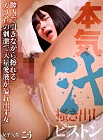 本気汁掻き出しピストン 膣内で引きながら擦れるカリ首の刺激で大量愛液が溢れ出す女 女子大生こう ダウンロード
