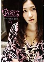 POWER PUSH! Vol.2 星野美保 ダウンロード