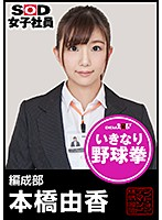 SOD女子社員 野球拳 編成部 本橋由香 ダウンロード