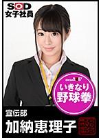 SOD女子社員 野球拳 宣伝部 加納恵理子 ダウンロード