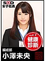 SOD女子社員 健康診断 編成部 小澤未央 ダウンロード