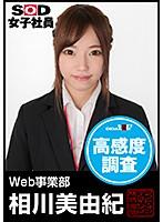 SOD女子社員 高感度調査 Web事業部 相川美由紀 ダウンロード