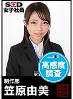 SOD女子社員 高感度調査 制作部 笠原由美 ダウンロード