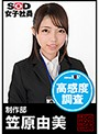 SOD女子社員 高感度調査 制作部 笠原由美
