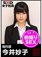 SOD女子社員 初口説きハメ撮り 制作部 今井妙子