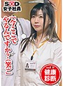 SOD女子社員 健康診断 経理部 大隈涼子