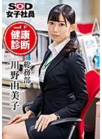 SOD女子社員 健康診断 総務部 川野由美子 ダウンロード