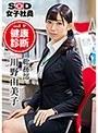 SOD女子社員 健康診断 総務部 川野由美子