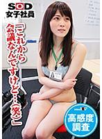 SOD女子社員 高感度調査 総務部 松田しほ