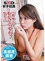 SOD女子社員 高感度調査 宣伝部 角田夏帆